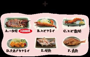 どれか一品お選びください。