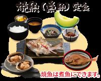 焼魚(煮魚)定食